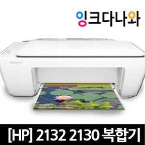 HP 2130 2131 2132 잉크젯 프린터 가정용 복합기 사무