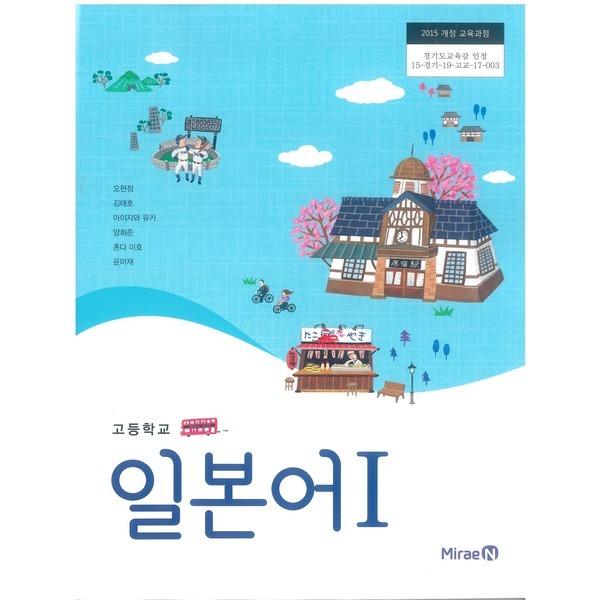 (교과서) 2015개정/고등학교 일본어 1 미래/교과서 새책수준