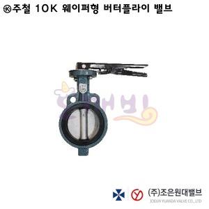 도깨비-주철10K 웨이퍼형버터플라이밸브 100A/레버