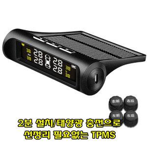 차량용 타이어 공기압 경보장치 TPMS 내/외장 센서