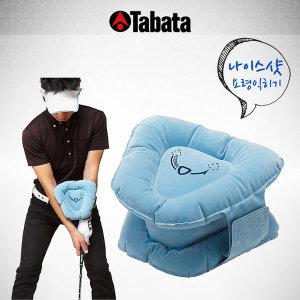 타바타 골프스윙 자세교정기 공기주입식 간편휴대 삼각