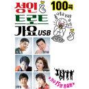 성인 트로트 가요 100곡 USB 효도라디오 차량용 노래