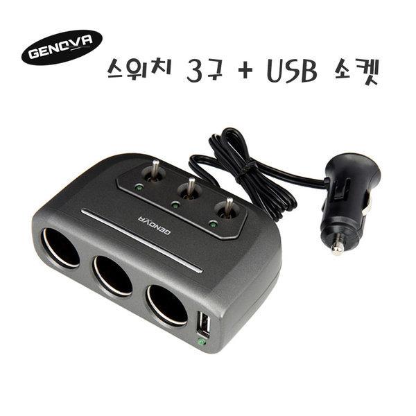제노바 스위치 3구+USB 소켓 실버 쾌속충전 시거잭