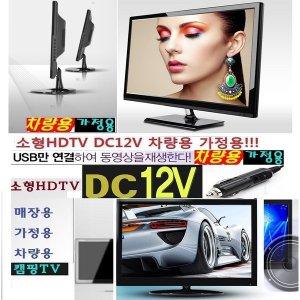 DMB/소형TV 가정용 차량용 DC12V 캠핑 MHL 카라반 Q24