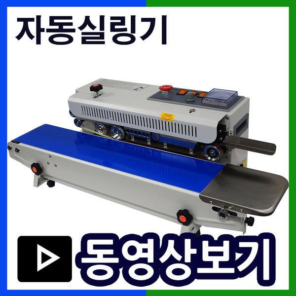 밴드실링기 자동실링기 자동포장기 수평형실링기