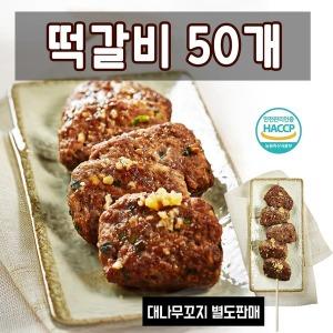푸드드림 맘모스 떡산적20gx50개입1kg 떡갈비꼬치