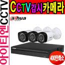 다화 400만화소 녹화기 적외선카메라 실외용 CCTV세트