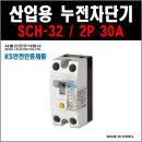 서울산전 산업용 누전차단기 SCH-32 2P-30A