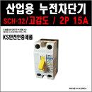 서울산전 산업용 누전차단기 SCH-32 2P-15A 고감도