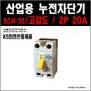 서울산전 산업용 누전차단기 SCH-32 2P-20A 고감도