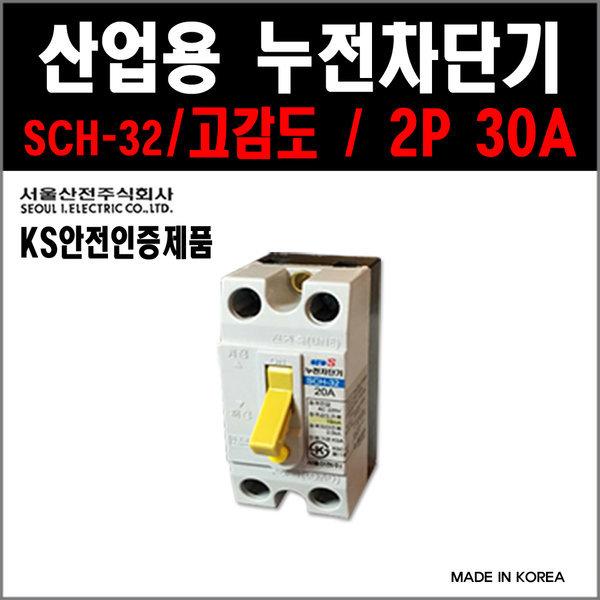 서울산전 산업용 누전차단기 SCH-32 2P-30A 고감도