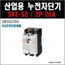 서울산전 산업용 누전차단기 SKE-52 2P-20A