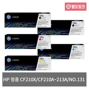 HP 정품 CF210X CF210A~CF213A NO.131 M251nw M276nw