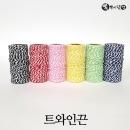 트와인끈(노랑) - 60m 선물 포장끈 장식끈 꼬임면사
