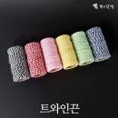 트와인끈(파랑) - 60m 선물 포장끈 장식끈 꼬임면사