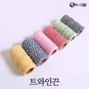 트와인끈(핑크) - 60m 선물 포장끈 장식끈 꼬임면사