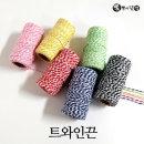 트와인끈(연두) - 60m 선물 포장끈 장식끈 꼬임면사