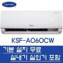 벽걸이에어컨 서울배송 기본설치무료 미디어KSF-A060CW