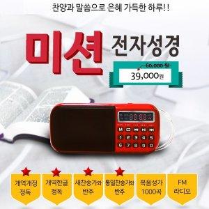 미션전자성경-개역 개역개정 새찬송 통일찬송 ccm1000