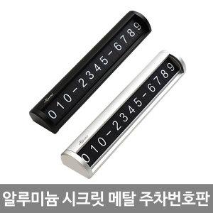 프리미엄 메탈 시크릿 자동차 주차번호판 알림판 블랙