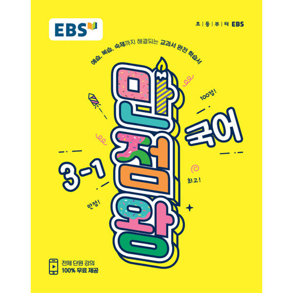 EBS 만점왕 국어 3-1(2019)  EBS   편집부