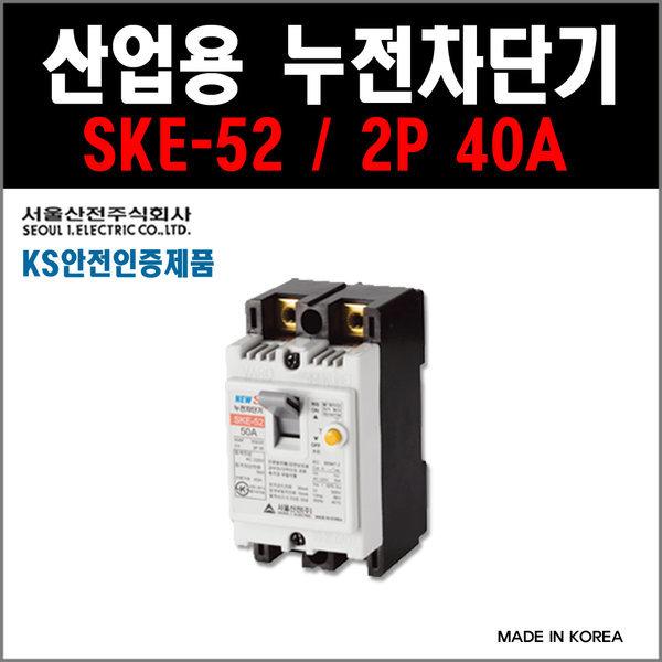 서울산전 산업용 누전차단기 SKE-52 2P-40A