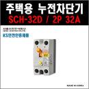 서울산전 주택용 누전차단기 SCH-32D 2P-32A