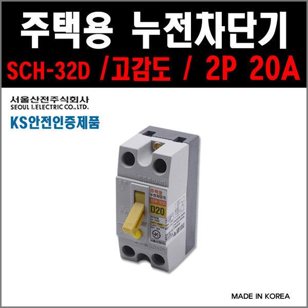 서울산전 주택용 누전차단기 SCH-32D 2P-20A 고감도