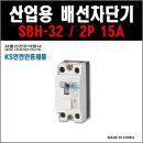서울산전 산업용 배선차단기 SBH-32 2P-15A