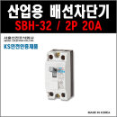 서울산전 산업용 배선차단기 SBH-32 2P-20A