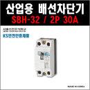 서울산전 산업용 배선차단기 SBH-32 2P-30A