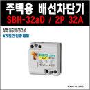 서울산전 주택용 배선차단기 SBH-32aD 2P-32A