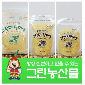 국내산 냉장 햇다진마늘/1Kg/주문당일 다져 발송