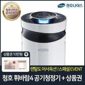 청호나이스 공기청정기렌탈 비데 상품권 최대 10만