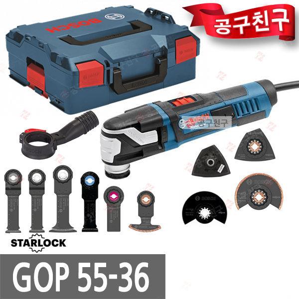 보쉬 GOP55-36전기만능커터컷터550W 3DSTARLOCK