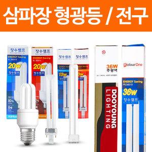 장수 두영 FPL 55W 삼파장 36W 20W 전구 형광등 램프