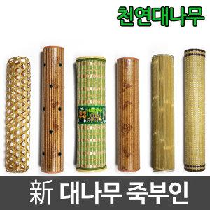 죽부인/편백나무죽부인/허브라벤다/효도선물/목침