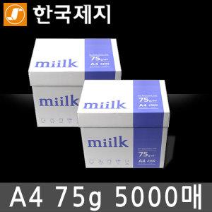 밀크 복사용지 A4용지 75g 2BOX(5000매)