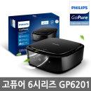 고퓨어 6000시리즈 GP6201 차량용 공기청정기