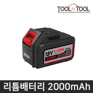 정품 18V 충전 리튬 배터리 (LB01-2018V) 2000mAh