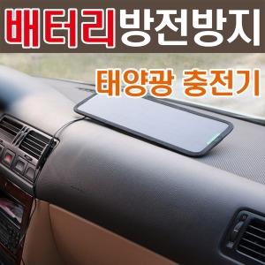 자동차 배터리 방전방지용 태양광충전기/블랙박스