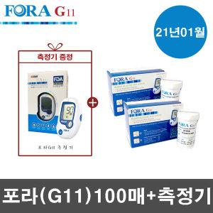 포라 G11 혈당검사지 100매+(무료증정)혈당측정기SET