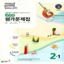 동아 평가문제집 중학 영어 중2-1 (윤정미) 2021