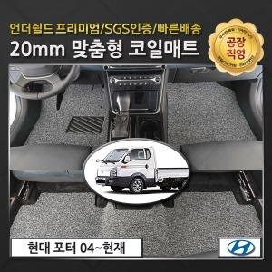 포터2 (1열) 전용 언더쉴드 코일매트 / 공장직영