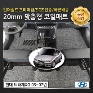 트라제XG(1열) 전용 언더쉴드 코일매트 / 공장직영
