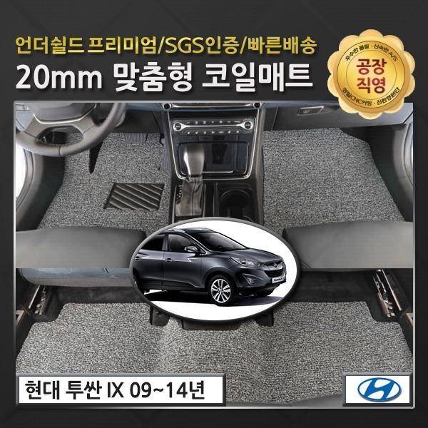 투싼 구형/IX 전용 언더쉴드 코일매트 / 공장직영