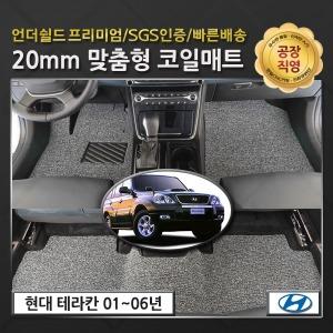 테라칸 전용 언더쉴드 코일매트 / 공장직영