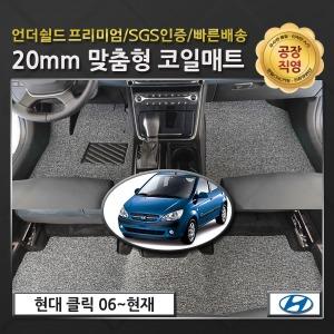 클릭 전용 언더쉴드 코일매트 / 공장직영