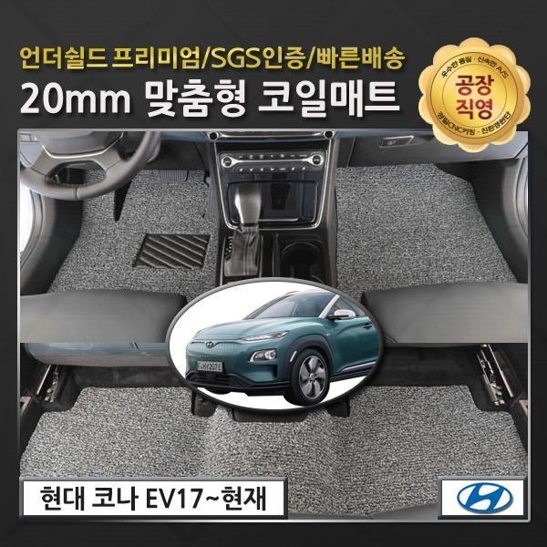 코나EV 전용 언더쉴드 코일매트 / 공장직영