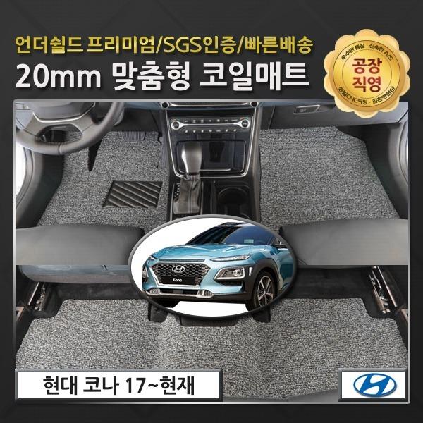 코나 전용 언더쉴드 코일매트 / 공장직영